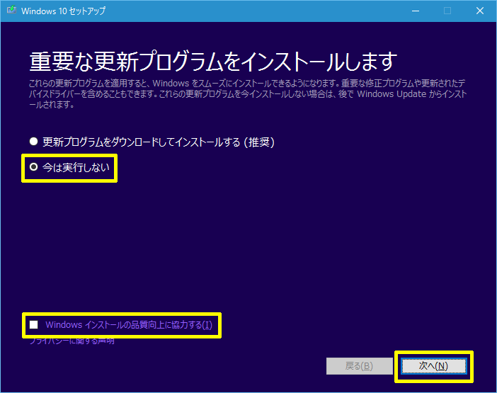 Windows10-update-to-v1607-by-usb-05.png