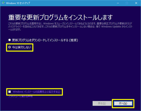 Windows10-update-to-v1607-by-usb-05