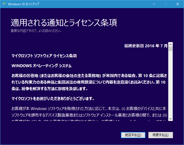 Windows10-update-to-v1607-by-usb-08.png