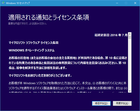 Windows10-update-to-v1607-by-usb-08