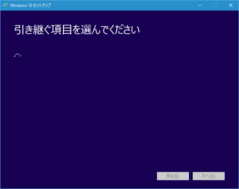 Windows10-update-to-v1607-by-usb-09