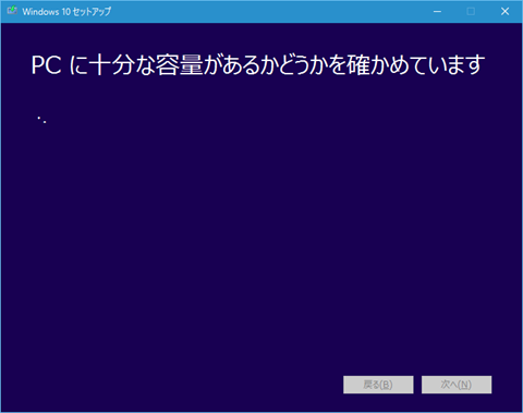 Windows10-update-to-v1607-by-usb-11