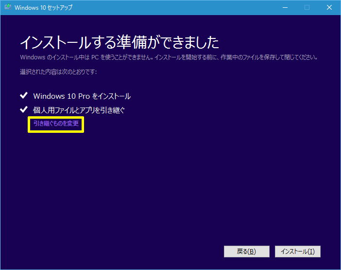 Windows10-update-to-v1607-by-usb-12.png
