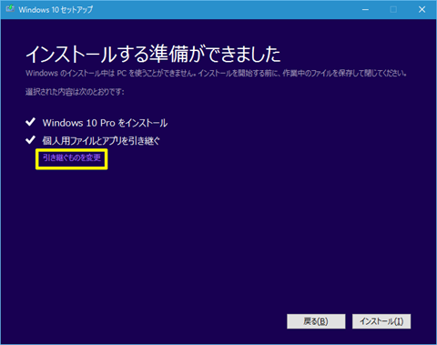Windows10-update-to-v1607-by-usb-12