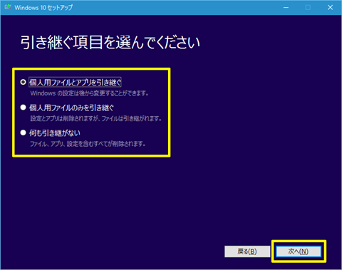 Windows10-update-to-v1607-by-usb-13