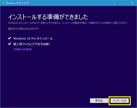 Windows10-update-to-v1607-by-usb-15