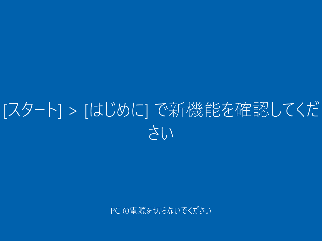 Windows10-update-to-v1607-by-usb-27.png