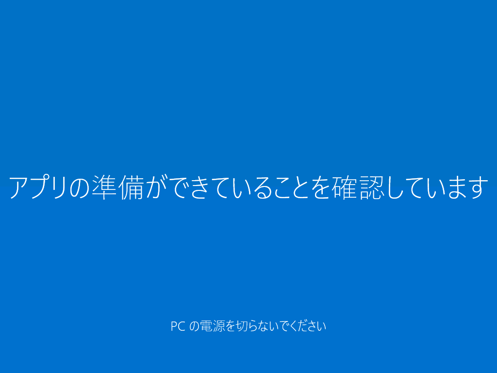 Windows10-update-to-v1607-by-usb-28.png