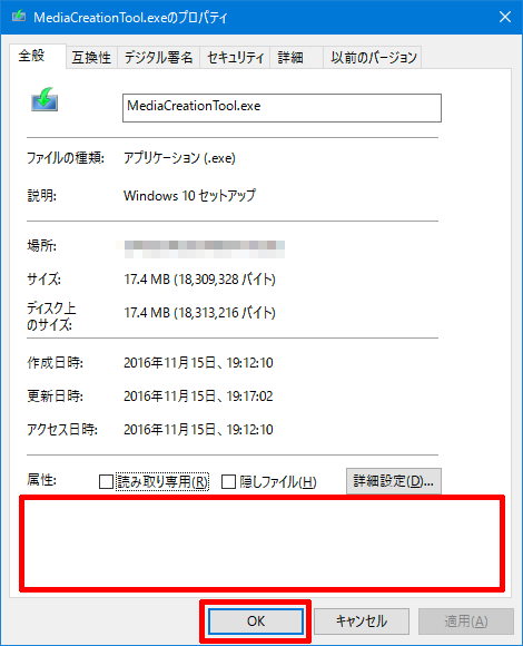 Windows10-update-to-v1607-by-usb-42