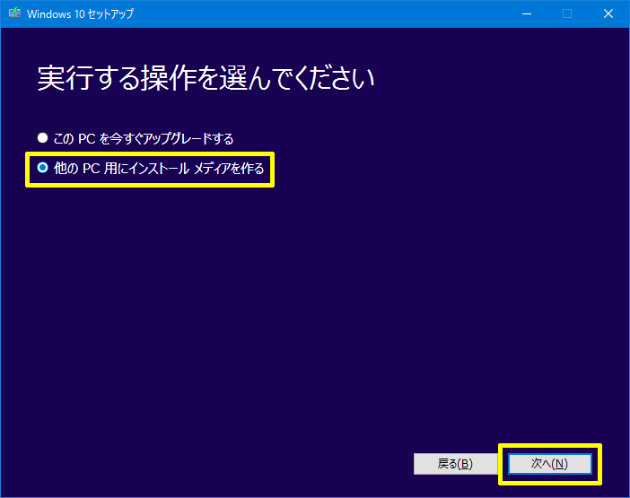 Windows10-update-to-v1607-by-usb-52.png