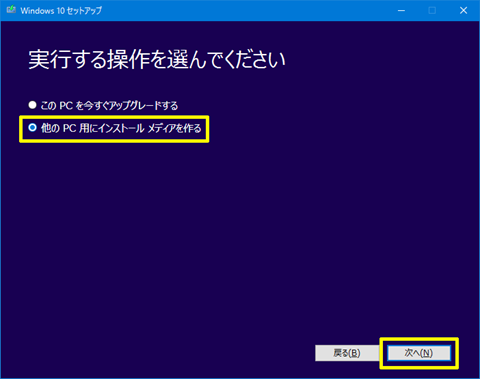 Windows10-update-to-v1607-by-usb-52
