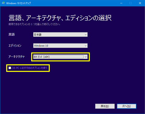 Windows10-update-to-v1607-by-usb-53