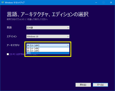Windows10-update-to-v1607-by-usb-54