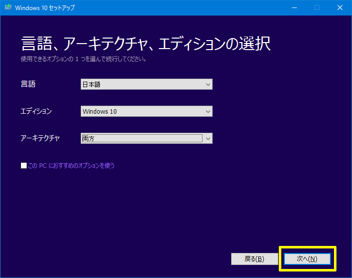 Windows10-update-to-v1607-by-usb-55.png