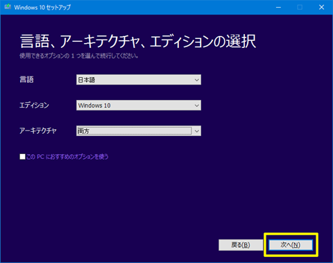 Windows10-update-to-v1607-by-usb-55