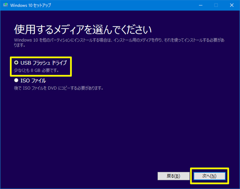 Windows10-update-to-v1607-by-usb-57