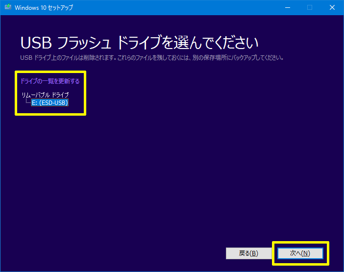Windows10-update-to-v1607-by-usb-58.png