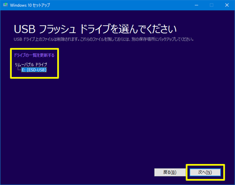 Windows10-update-to-v1607-by-usb-58