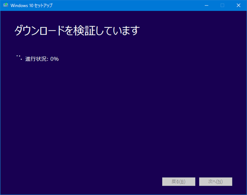 Windows10-update-to-v1607-by-usb-94