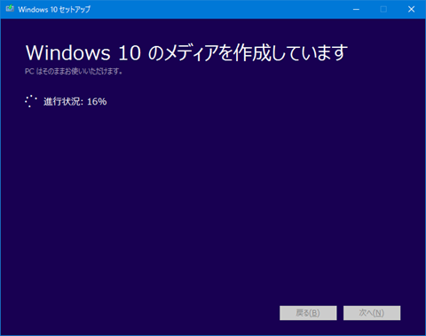 Windows10-update-to-v1607-by-usb-95