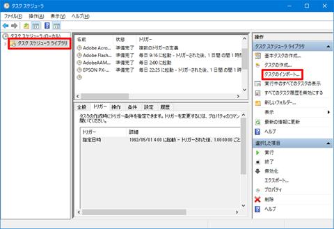 Windows10-v1607-prevent-restart-03