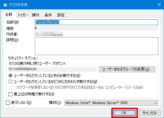 Windows10-v1607-prevent-restart-05.png