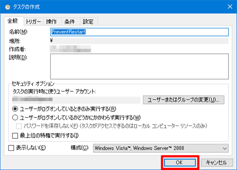 Windows10-v1607-prevent-restart-05