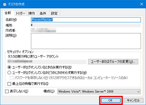 Windows10-v1607-prevent-restart-05