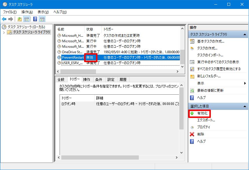 Windows10-v1607-prevent-restart-10.png