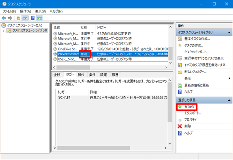 Windows10-v1607-prevent-restart-10