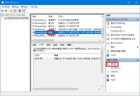 Windows10-v1607-prevent-restart-10
