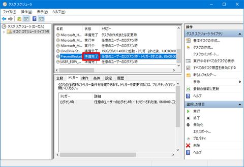 Windows10-v1607-prevent-restart-11