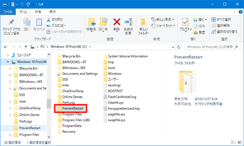 Windows10-v1607-prevent-restart-12