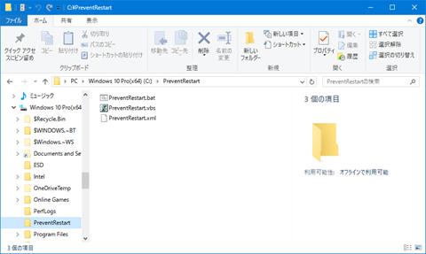 Windows10-v1607-prevent-restart-13