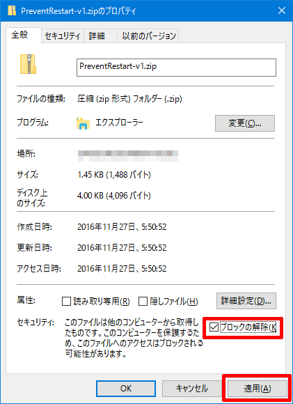 Windows10-v1607-prevent-restart-14