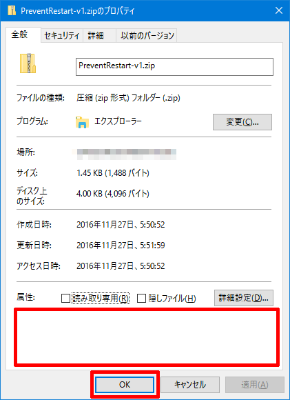 Windows10-v1607-prevent-restart-15