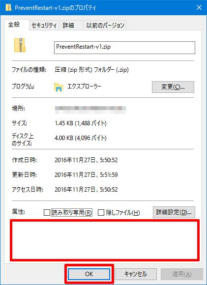 Windows10-v1607-prevent-restart-15