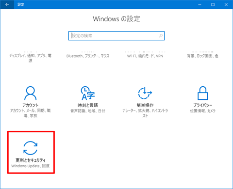 Windows10-v1607-prevent-restart-16