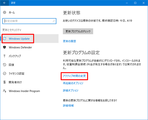 Windows10-v1607-prevent-restart-17