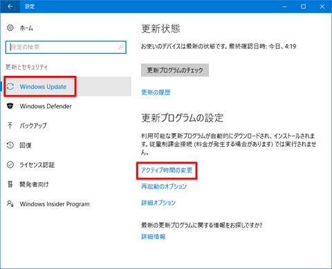 Windows10-v1607-prevent-restart-17