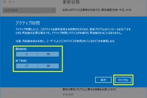 Windows10-v1607-prevent-restart-18.png