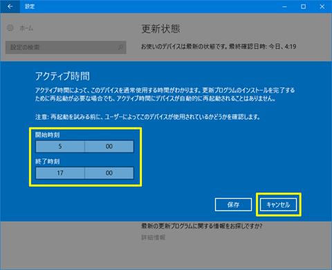 Windows10-v1607-prevent-restart-18