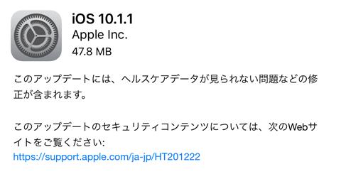 iOS-10-1-1