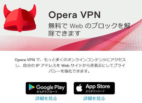 Opera-VPN-01