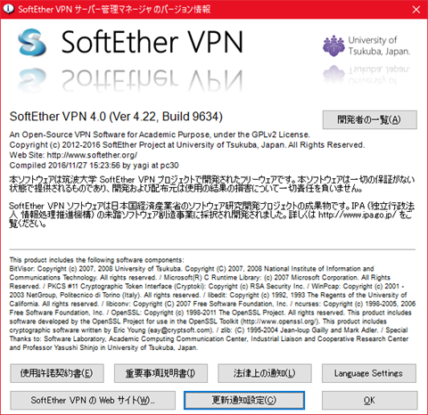SoftEther-VPN-01