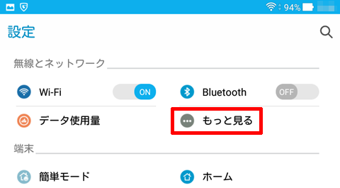 SoftEtherVPN-Android5-01