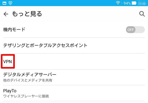 SoftEtherVPN-Android5-02