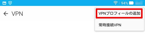 SoftEtherVPN-Android5-04
