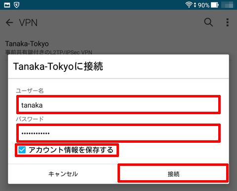 SoftEtherVPN-Android5-10