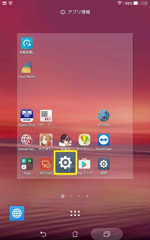 SoftEtherVPN-Android5-18